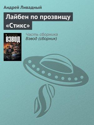 cover image of Лайбен по прозвищу «Стикс»