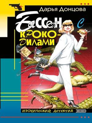 cover image of Бассейн с крокодилами