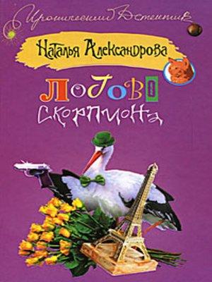 cover image of Логово скорпиона