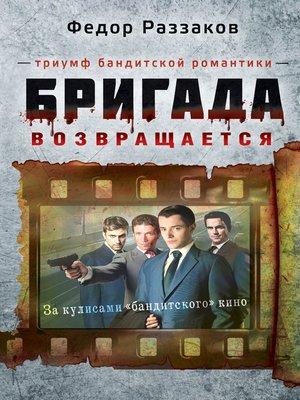 cover image of Бригада возвращается. Триумф бандитской романтики