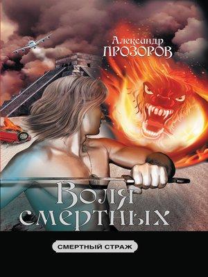cover image of Воля смертных