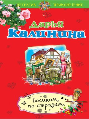cover image of Босиком по стразам