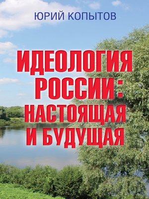 cover image of Идеология России
