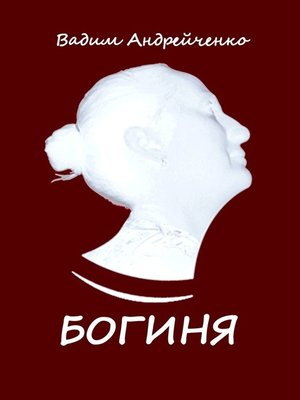 cover image of Богиня. Апгрейд классической поэзии
