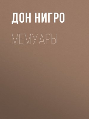 cover image of Мемуары