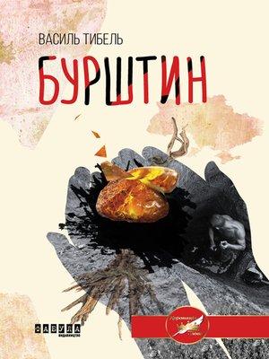 cover image of Бурштин