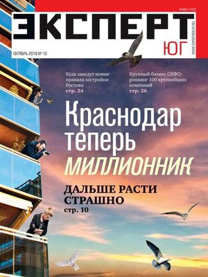 cover image of Эксперт Юг 10-2018