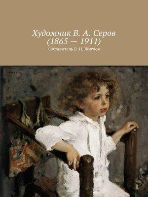 cover image of Художник В. А. Серов(1865–1911)