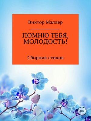 cover image of Помню тебя, молодость! Сборник стихотворений