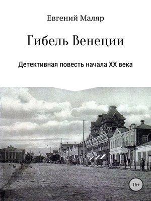 cover image of Гибель «Венеции». Детективная повесть начала XX века