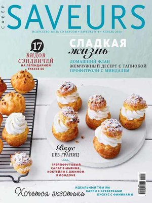 cover image of Журнал Saveurs №04/2014