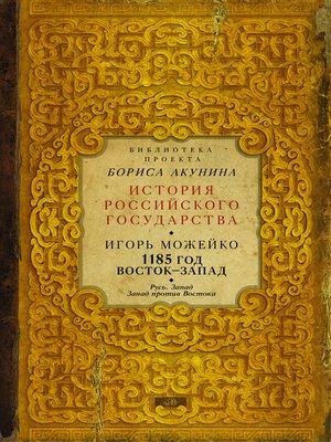 cover image of 1185 год. Восток – Запад. Русь. Запад. Запад против Востока