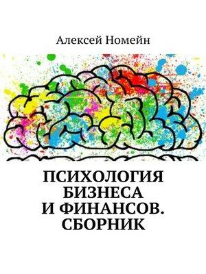 cover image of Психология бизнеса ифинансов. Сборник