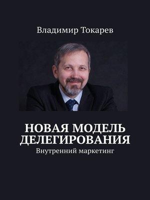 cover image of Новая модель делегирования. Внутренний маркетинг