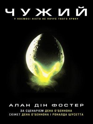 cover image of Чужий