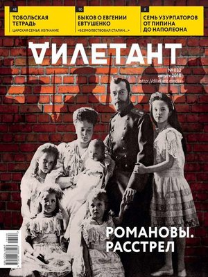 cover image of Дилетант 32
