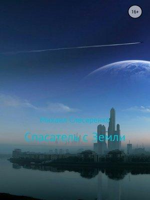 cover image of Спасатель с Земли