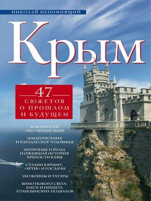 cover image of Крым. 47 сюжетов о прошлом и будущем