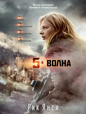cover image of 5-я волна