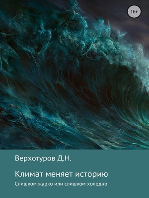cover image of Климат меняет историю