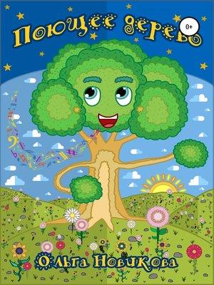 cover image of Поющее дерево