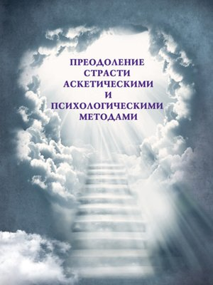 cover image of Преодоление страсти аскетическими и психологическими методами