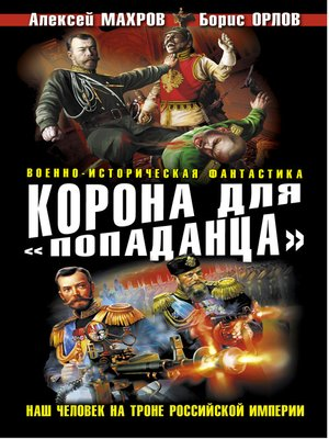 cover image of Корона для «попаданца». Наш человек на троне Российской Империи