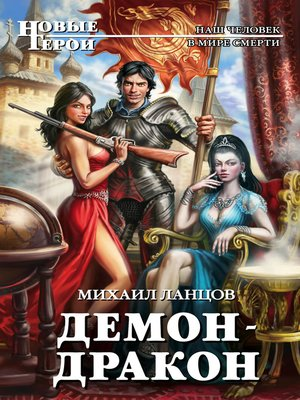 cover image of Демон-дракон