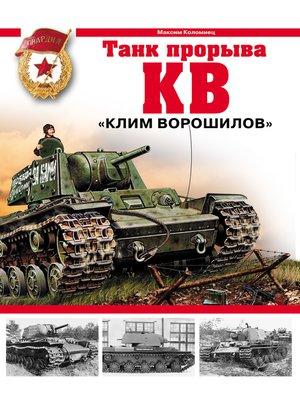 cover image of КВ. «Клим Ворошилов» – танк прорыва