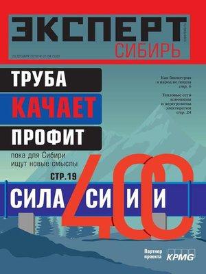 cover image of Эксперт Сибирь 01-04-2020