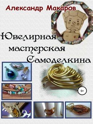 cover image of Ювелирная мастерская Самоделкина