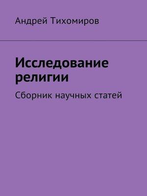 cover image of Исследование религии. Сборник научных статей