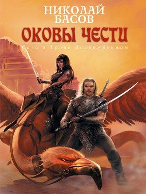 cover image of Оковы чести