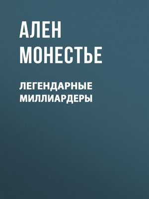 cover image of Легендарные миллиардеры