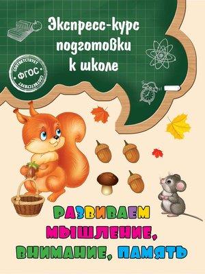 cover image of Развиваем мышление, внимание, память