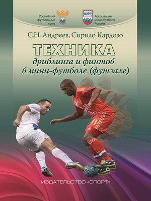 cover image of Техника дриблинга и финтов в мини-футболе (футзале)