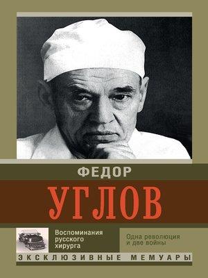 cover image of Воспоминание русского хирурга. Одна революция и две войны