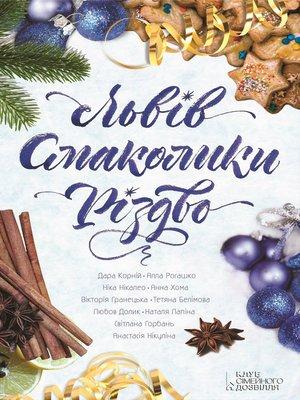 cover image of Львів. Смаколики. Різдво (збірник)