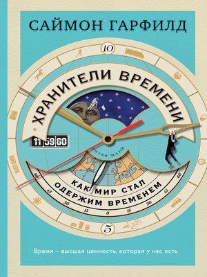 cover image of Хранители времени