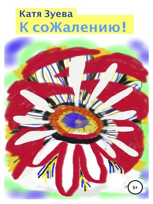 cover image of К сожалению