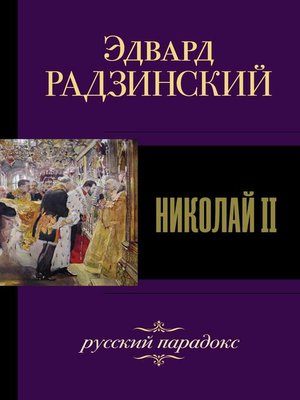 cover image of НиколайII