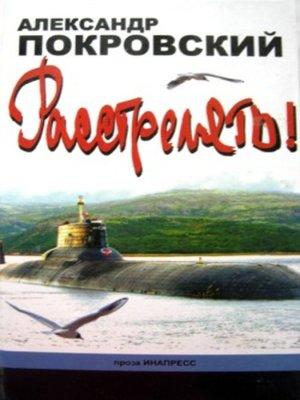 cover image of «...Расстрелять!»