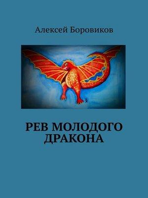 cover image of Рев молодого дракона