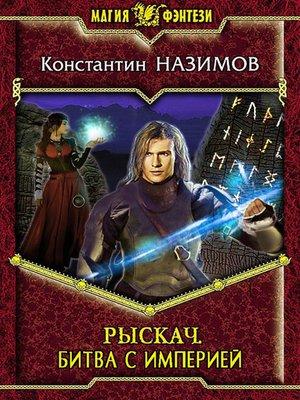 cover image of Рыскач. Битва с империей