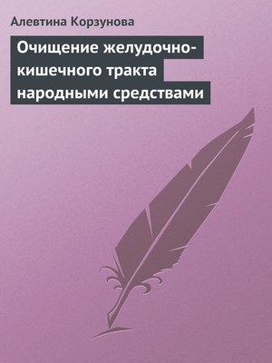 cover image of Очищение желудочно-кишечного тракта народными средствами