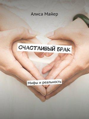 cover image of Счастливыйбрак. Мифы и реальность