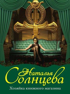 cover image of Хозяйка книжного магазина