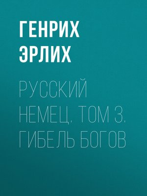 cover image of Русский немец. Том 3. Гибель богов