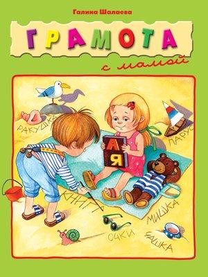 cover image of Грамота с мамой