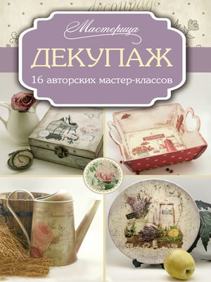 cover image of Декупаж